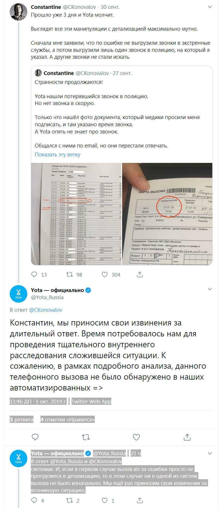 Переписка Коновалова и Yota  от 01.10.2019