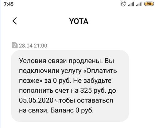 Оплата Yota