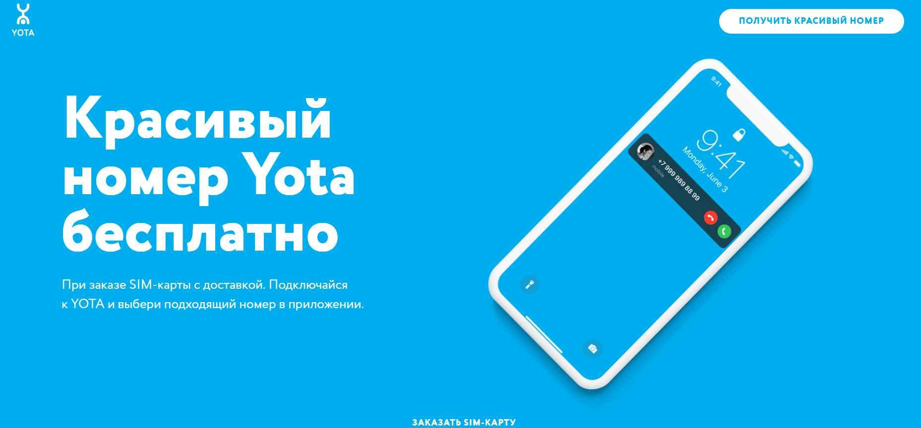 Красивый номер Yota бесплатно
