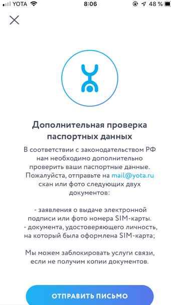 Сообщение Yota паспорт